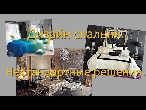 Дизайн интерьера. Спальни. Нестандартные решения.
