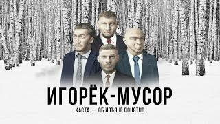 Каста – Игорёк-мусор (Official Audio)