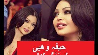 Haifa Wehbe Arab Singer kii zindigi kii khani