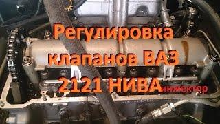 Регулировка клапанов ВАЗ 2121 НИВА инжектор. Adjustment valves of VAZ 2121 NIVA injector