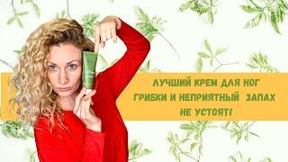 Крем для ног от Endessense Endemix Siberian Wellness антигрибковый и дезодорирующий