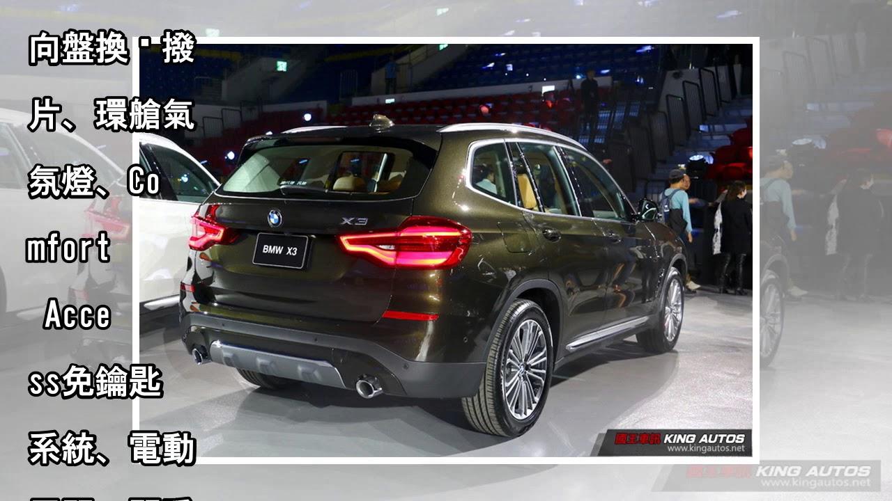 30i車型全面降價3萬元 新世代《bmw x3》239萬元起正式登臺發表 - YouTube