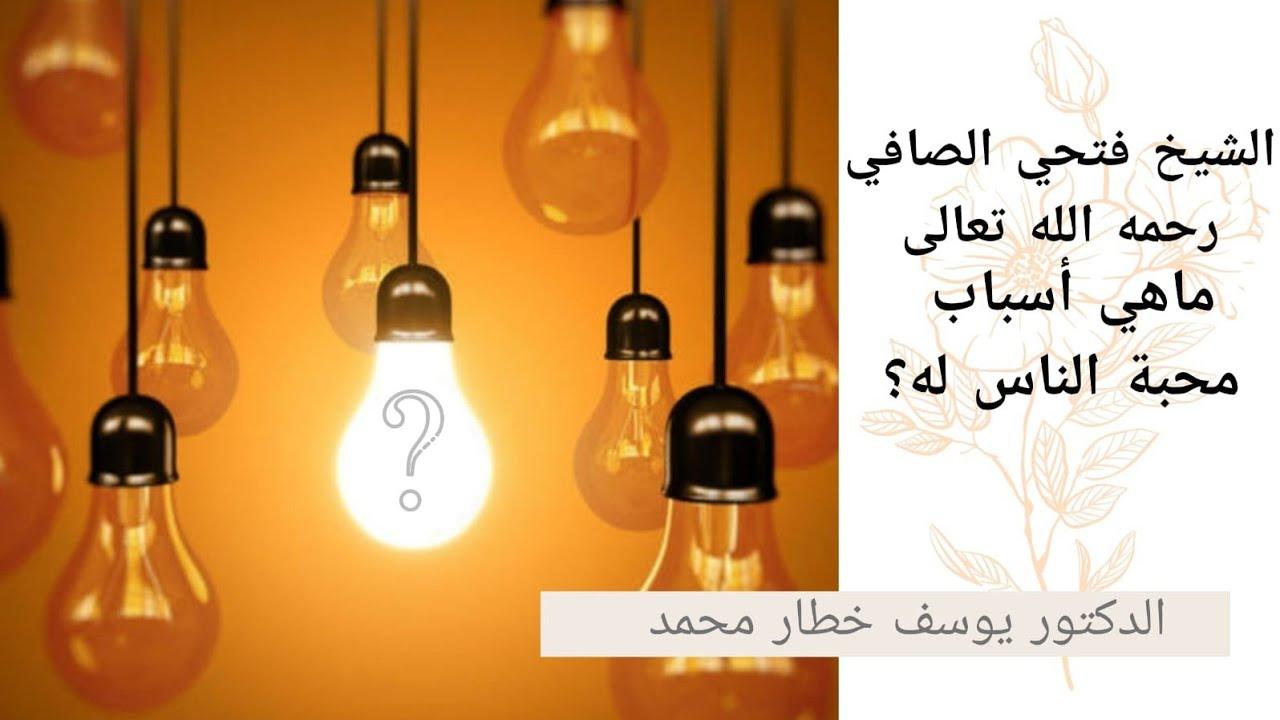 (الشيخ فتحي الصافي رحمه الله تعالى)ماهي أسباب محبة الناس له؟