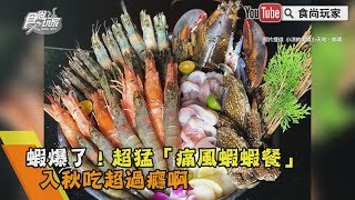 【食尚玩家帶你吃喝】蝦爆了!超猛「痛風蝦蝦餐」 入秋吃超過癮啊