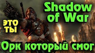 Орк на Арене, который смог выжить - Средиземье Shadow of War