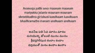 Sri Rama Namam with lyrics