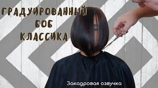 Классический градуированный боб на прямых волосах