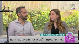 ראיון עם תומר וכריס בפותחים יום - ערוץ 13