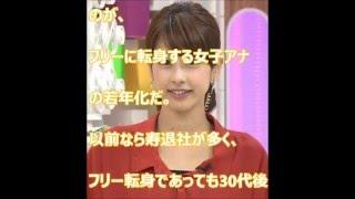 4月末でフジテレビを退社する加藤綾子アナ。 退社後はフリーアナウンサ...