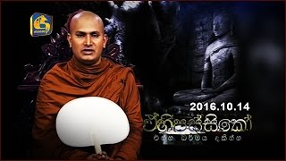 Ehipassiko - Weherakele Saddhalankarathissa Thero - 14th October 2016