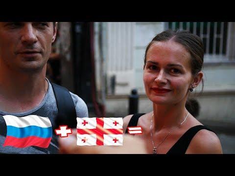 Русских бьют в Грузии? Соц. опрос на улицах Тбилиси. Спрашиваем у Россиян.