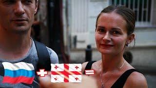 Что угрожает Русским в Грузии Соц. опрос на улицах Тбилиси.