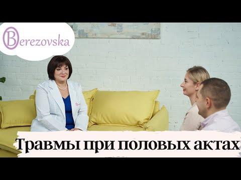 Травмы во время половых актов - Др. Елена Березовская