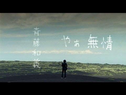 斉藤和義 - やぁ 無情 [Music Video Short ver.]