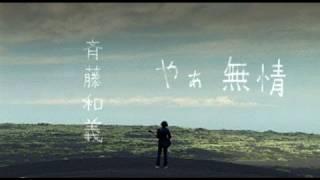 斉藤和義 - やぁ 無情