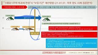 개정 비과세 보유기간 판단 논란의 종지부!! 20년 1…