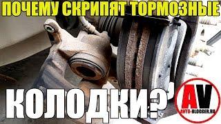 Смотреть видео тормозные колодки