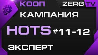 ★ КООП КАМПАНИЯ HOTS 11-12 миссии   StarCraft 2 с ZERGTV ★