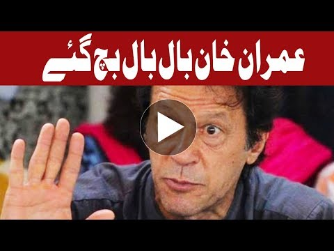 Foreign funding - ECP orders PTI to submit account details by Sept 7 - Headlines - 3 PM -16 Aug 2017