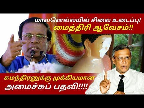 சுமந்திரனுக்கு முக்கியமான அமைச்சுப் பதவி Srilanka news tamilnews SRILANKA SRILANKA srilankanews1st