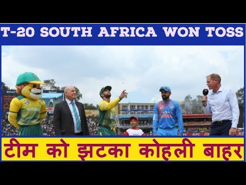 3RD T 20 : SOUTH AFRICA WON TOSS ELECTED FIELD II INDIA TEAM BATTED FIRST