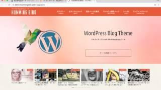 WordPress 有料 テーマ ハミングバード