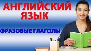 Уроки английского. Фразовый глагол to take  3 формы и перевод (Часть 2)