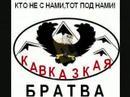 Kavkaz Killers mp3