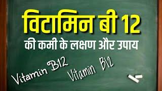 विटामिन बी12 की कमी के लक्षण और उपाय, पूरी जानकारी