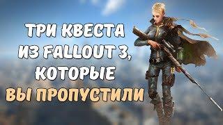 3 секретных квеста из Fallout 3