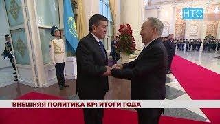Внешняя политика КР: итоги года / 19.11.18 / НТС