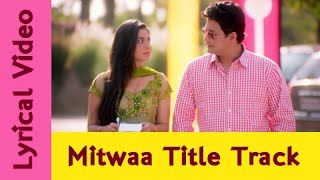Lyrical: Tu Hi Re Maza Mitwaa - Full Marathi Song with Lyrics - Shankar Mahadevan, Swapnil Joshi