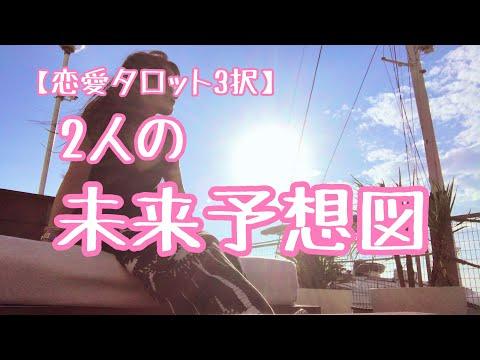 【恋愛タロット3択】2人の未来予想図