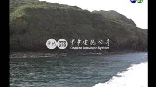 【歷史上的今天】199904060010019_龜山島海底發現熱泉