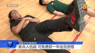 入伍前服役人员下月起 可免费使用战备军人协会俱乐部健身室