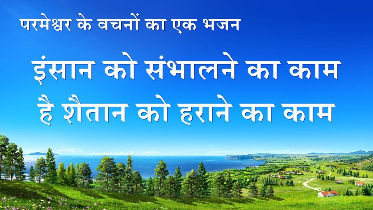 Hindi Christian Song With Lyrics   इंसान को संभालने का काम है शैतान को हराने का काम