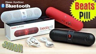 ОБЗОР: Beats Pill 2.0 (replica) - Bluetooth колонка с MP3, USB, microSD, FM радио и громкой связью!