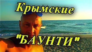 """Крымские """"МАЛЬДИВЫ"""" Krim"""