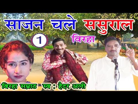 Bhojpuri Birha || साजन चले ससुराल (भाग-1) || Haider Ali Jugnu