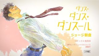 ダンス・ダンス・ダンスール(15)