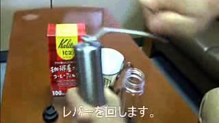 手動コーヒーミル「ポーレックス」を使用してみました!【ゆきひろ】 thumbnail