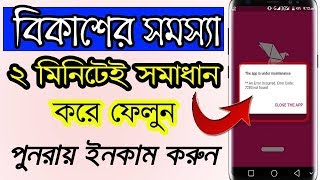Bkash app error 7283 problem solved | বিকাশ এপ এরর কোড ৭২৮২ সমাধান