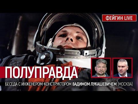 Полуправда. Беседа с Вадимом Лукашевичем