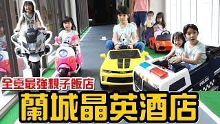 (日常)全臺最強親子飯店,蘭城晶英酒店,Ft.妞妞、我是老爸