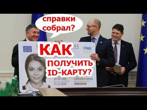 Как получить ID карту (паспорт) в Украине / Необходимые документы и справки