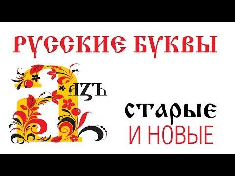 Русские буквы — старые и новые /// Почерк красивый и быстрый // Каллиграфъ / 094