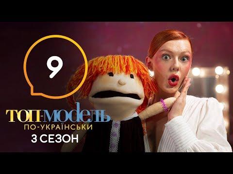Топ-модель по-украински. Сезон 3. Выпуск 9 от 25.10.2019
