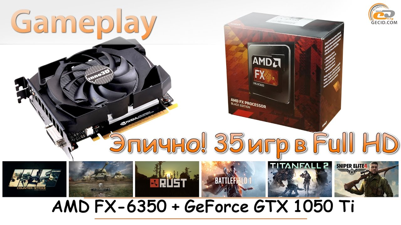 AMD FX-6350 и GeForce GTX 1050 Ti какие современные игры осилят?