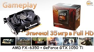 AMD FX-6350 і GeForce GTX 1050 Ti які сучасні ігри осилять?