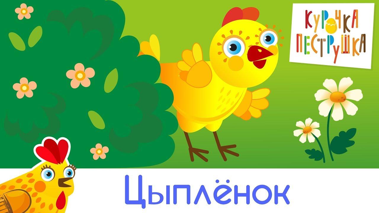 Цыплёнок - КУРОЧКА-ПЕСТРУШКА Развивающая песенка мультик ...
